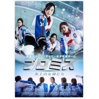 プロミス ~氷上の女神たち~ DVD TCED-4355 パソコン・AV機器関連 CD/DVD
