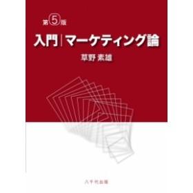 【単行本】 草野素雄 / 入門 マーケティング論 第5版 送料無料