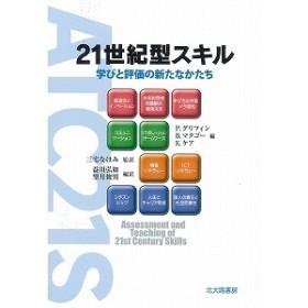 【単行本】 P.グリフィン / 21世紀型スキル 学びと評価の新たなかたち 送料無料