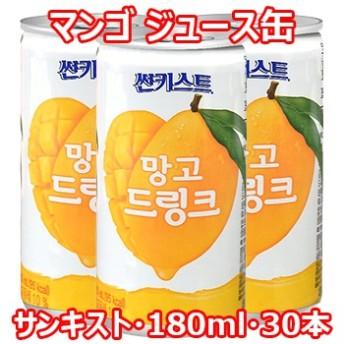 【送料無料】サンキスト マンゴ ジュース 180ml 30缶 韓国 飲み物 オレンジジュース 果実ジュース