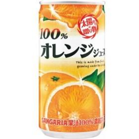 サンガリア 果汁100%ジュース(30缶) オレンジ