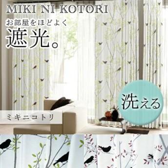 既製 カーテン ミキニコトリ 幅 100×丈 135 cm 1枚入り 日本製 遮光 2級 スミノエ製 送料無料