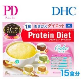 【宅配便】ディーエイチシー DHC プロティンダイエット ケーキ 15袋入 スイーツセレクション