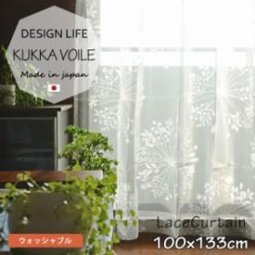 既製 レースカーテン KUKKAVOILE クッカボイル 幅 100×丈 133 cm 1枚入り 日本製 スミノエ製