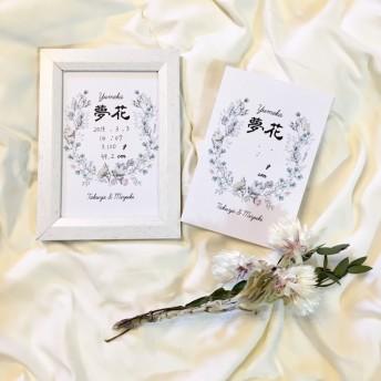 【送料無料】オシャレなお花の速攻命名書(2枚入)