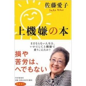 【単行本】 佐藤愛子 / 上機嫌の本