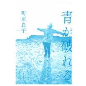 【単行本】 町屋良平 / 青が破れる