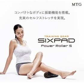 シックスパッド パワーローラーエス SIXPAD Fitness Series【メーカー公式店】 セルフケア ボディケア 筋膜リリース ヨガ フィットネス ストレッチ 振動 筋肉