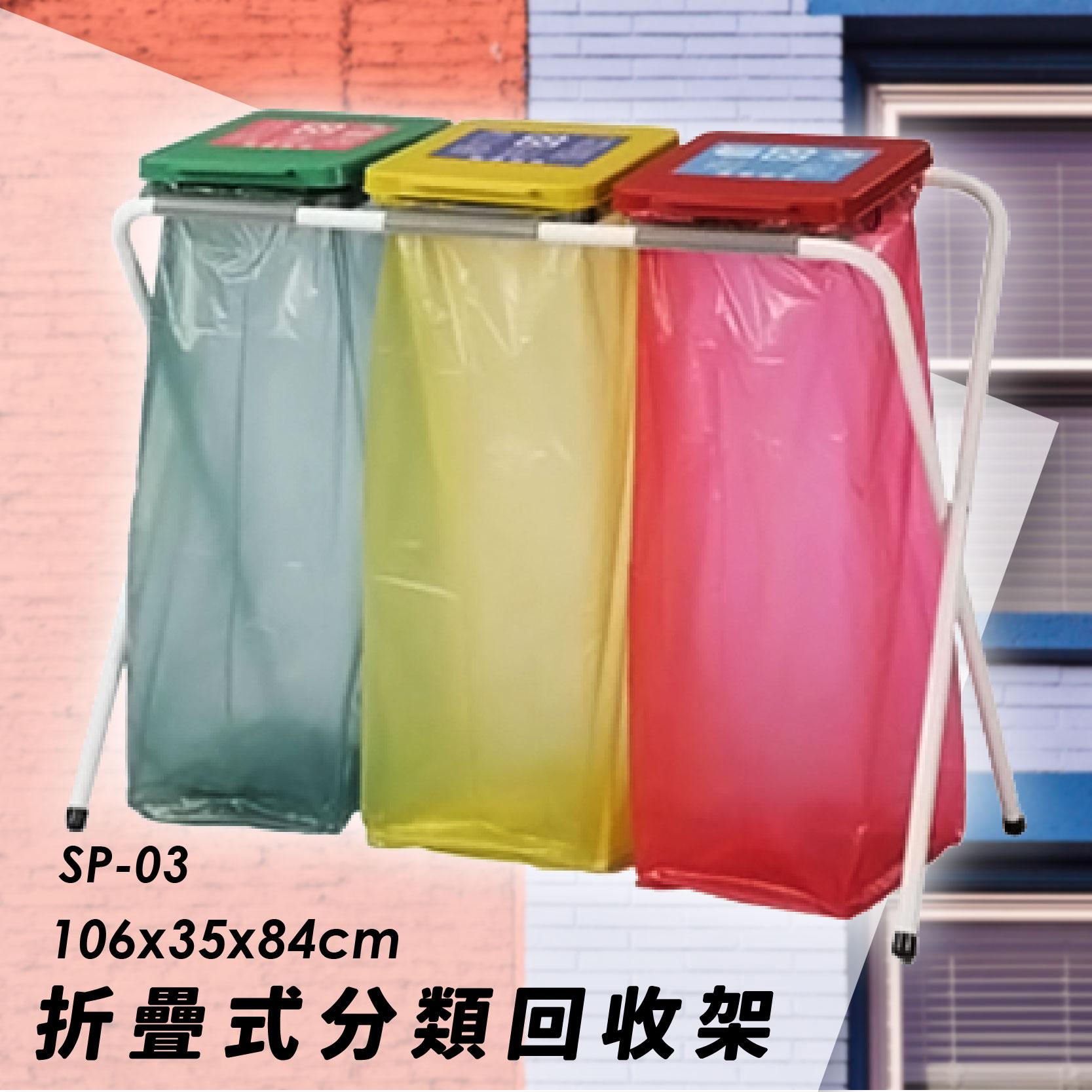 SP-03 三分類折疊式分類回收架(51公升/個) 回收桶 資源回收桶 環保分類桶 分類垃圾桶 鋼管 環境清潔 歐洲認證