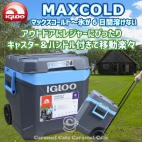 IGLOO MAXCOLD イグルー/イグロー マックスコールドラチチュード ローラークーラーボックス 62QT(58L)