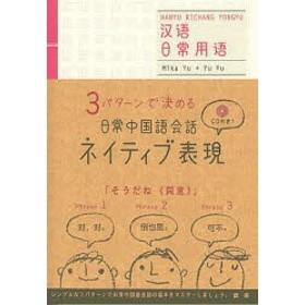 【新品】【本】日常中国語陰話ネイティブ表現 3パターンで決める 于美香/著 于羽/著
