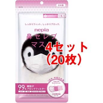 ネピア 鼻セレブマスク 小さめサイズ (5枚入4コセット)