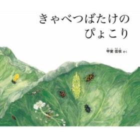 【絵本】 甲斐信枝 / きゃべつばたけのぴょこり 幼児絵本ふしぎなたねシリーズ