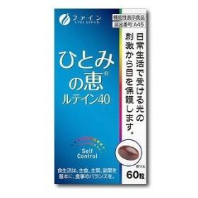 ファイン ひとみの恵 ルテイン40 60粒 【機能性表示食品】