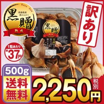 青森県産 熟成 黒にんにく 黒贈 訳あり 500g