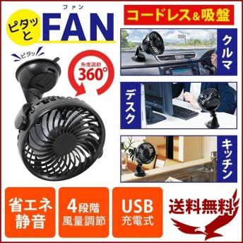 扇風機 ファン 壁掛け DCモーター USB 収納 安い 卓上 クリップ おしゃれ 静音 小型 省エネ 節電 節約 充電 強力 サーキュレーター