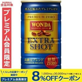 缶コーヒー 送料無料 アサヒ WONDA ワンダ エクストラショット 185ml×60本/2ケース