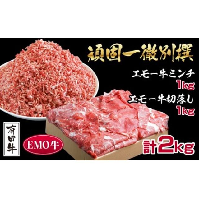 <宮崎県産黒毛和牛>エモー牛 ミンチとショートスライス切落し 計2kg【C82】