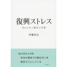 【単行本】 伊藤浩志 / 復興ストレス 失われゆく被災の言葉