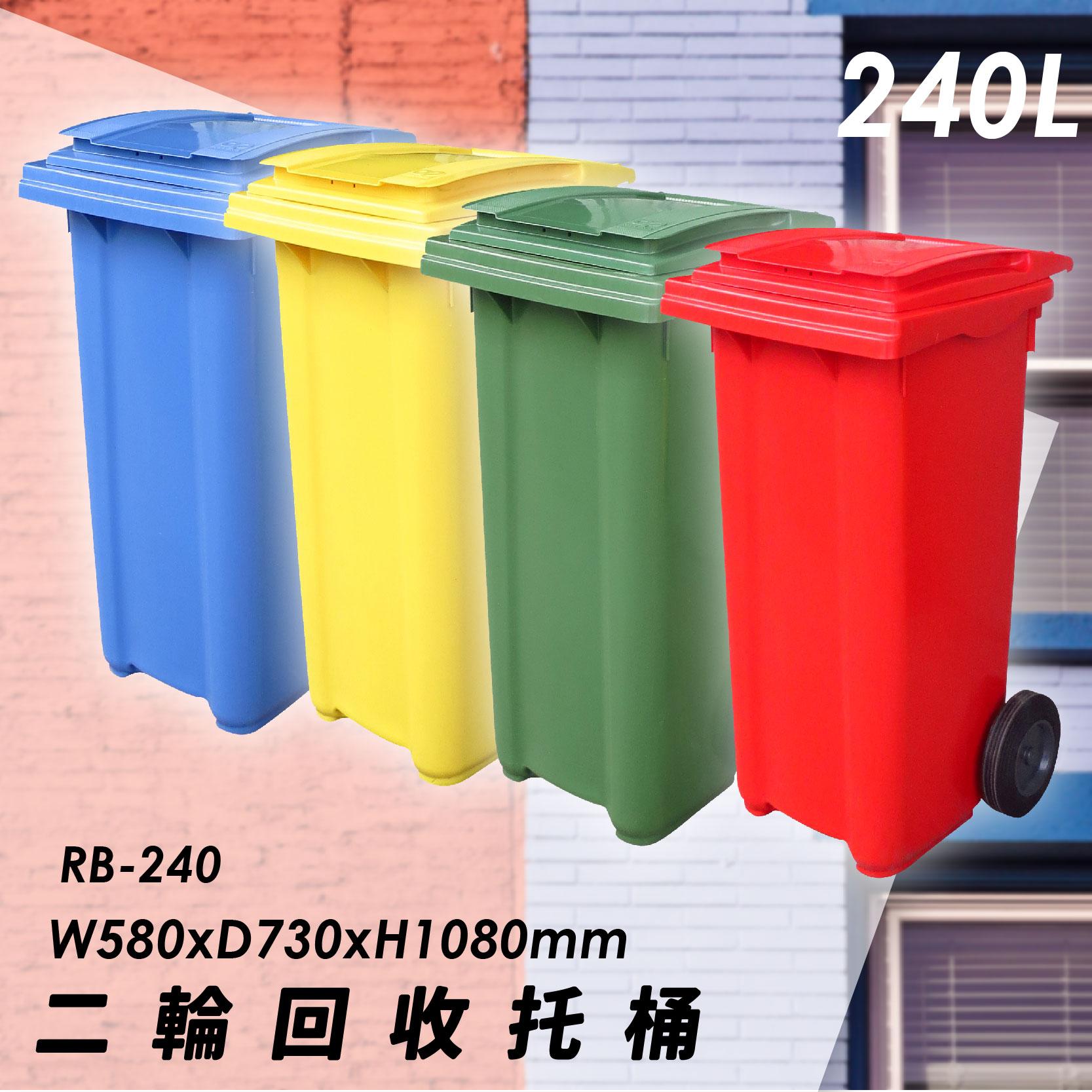 RB-240 二輪回收托桶(240公升) 垃圾子車 環保子車 垃圾桶 垃圾車 公共設施 歐洲認證 清潔車 清運車