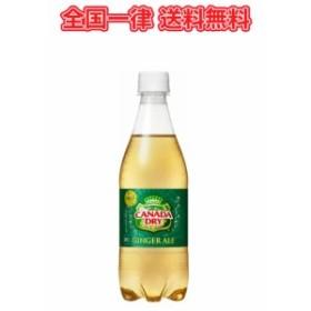 コカ・コーラ カナダドライジンジャエール500ml×24本PET