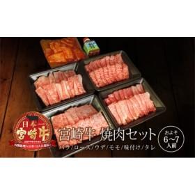 <宮崎牛>焼肉セット 合計1.7kg(バラカルビ、ロース、ウデ、もも、味付け焼肉)【D21】