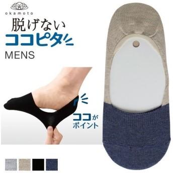 【メール便(5)】 (ココピタ)KOKOPITA フットカバー ソックス 靴下 浅履き 滑り止め付き 脱げない ツートーンカラー メンズ 25-27cm