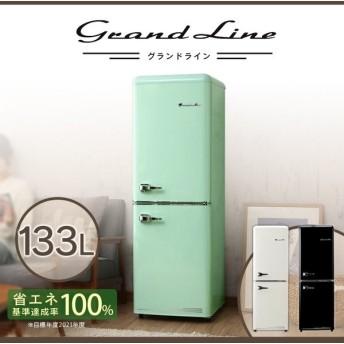 冷蔵庫 一人暮らし 新品 2ドア 小型冷蔵庫 ミニ冷蔵庫 コンパクト おしゃれ レトロ 133L ARE-133