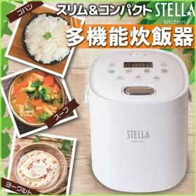 炊飯器 2合 コンパクト 炊飯ジャー 2合炊き ヨーグルトメーカー ケーキ 作り 多機能 ミニ炊飯器 電気炊飯機 電気炊飯ジャー VS-KE02W