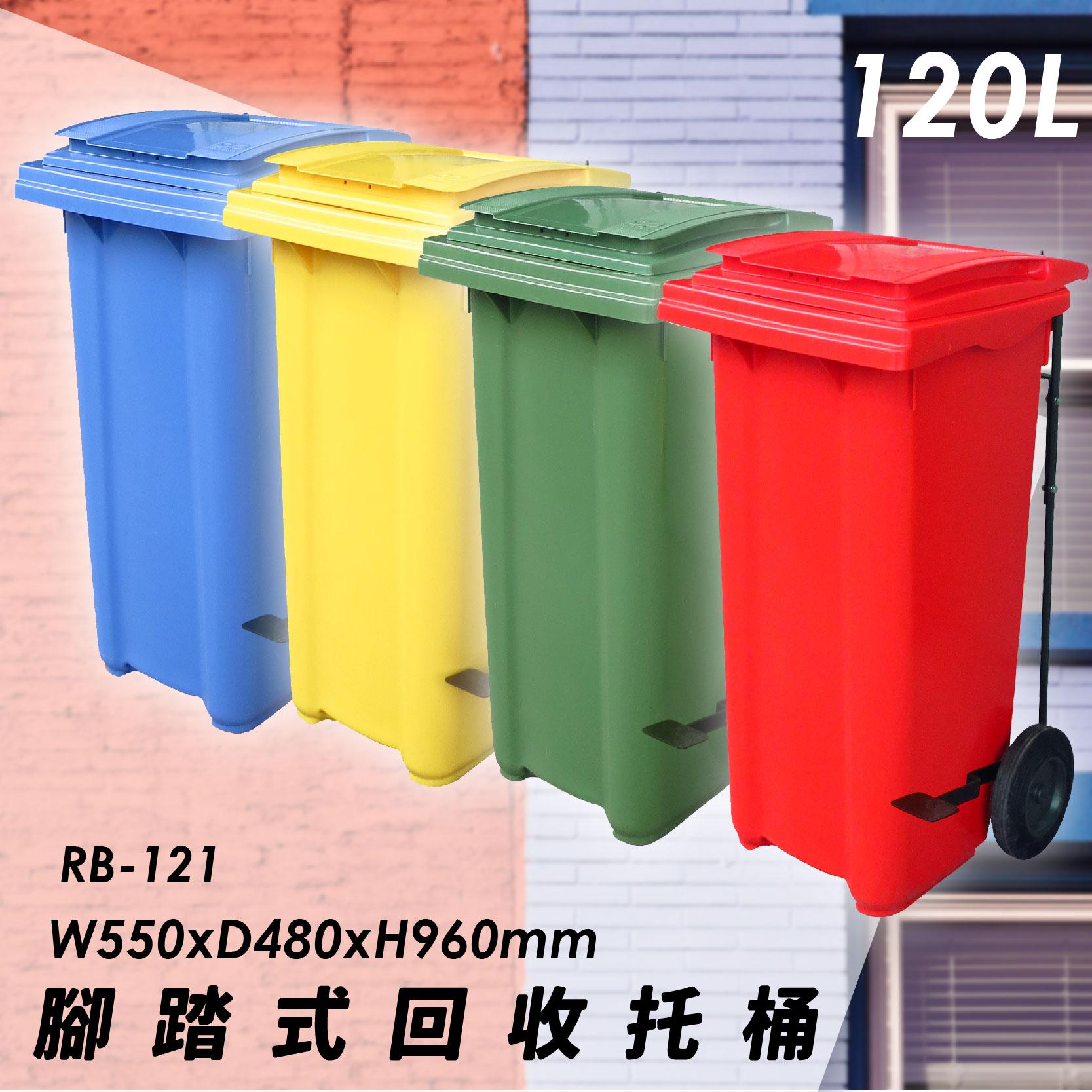 RB-121 腳踏式二輪回收托桶(120公升) 垃圾子車 環保子車 垃圾桶 垃圾車 公共設施 歐洲認證 清潔車 清運車