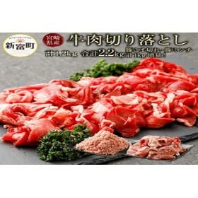 <宮崎県産牛肉 切り落とし 計1200g(300g×4パック)と国産豚肉1kgセット>※90日以内に出荷【B311】