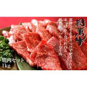 都萬牛焼肉セット(計1kg)【C41】