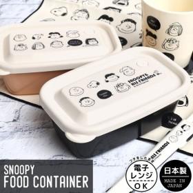 弁当箱 スヌーピー 日本製 大人 2個セット 保存容器 プラスチック セット 子供 幼稚園 男の子 女の子 キャラクター かわいい