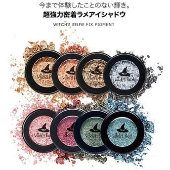 アイシャドウ アイシャドー 化粧品 Witch'sPouch ウィッチズポーチ 正規品 セルフィーフィックスピグメントラメアイシャドウ 韓国コスメ Y224