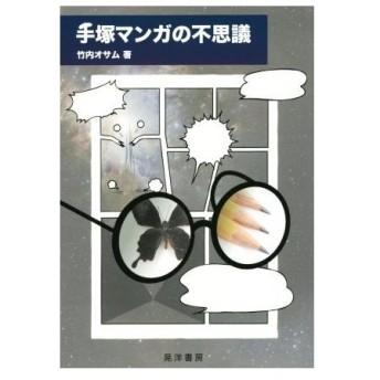 手塚マンガの不思議/竹内オサム(著者)
