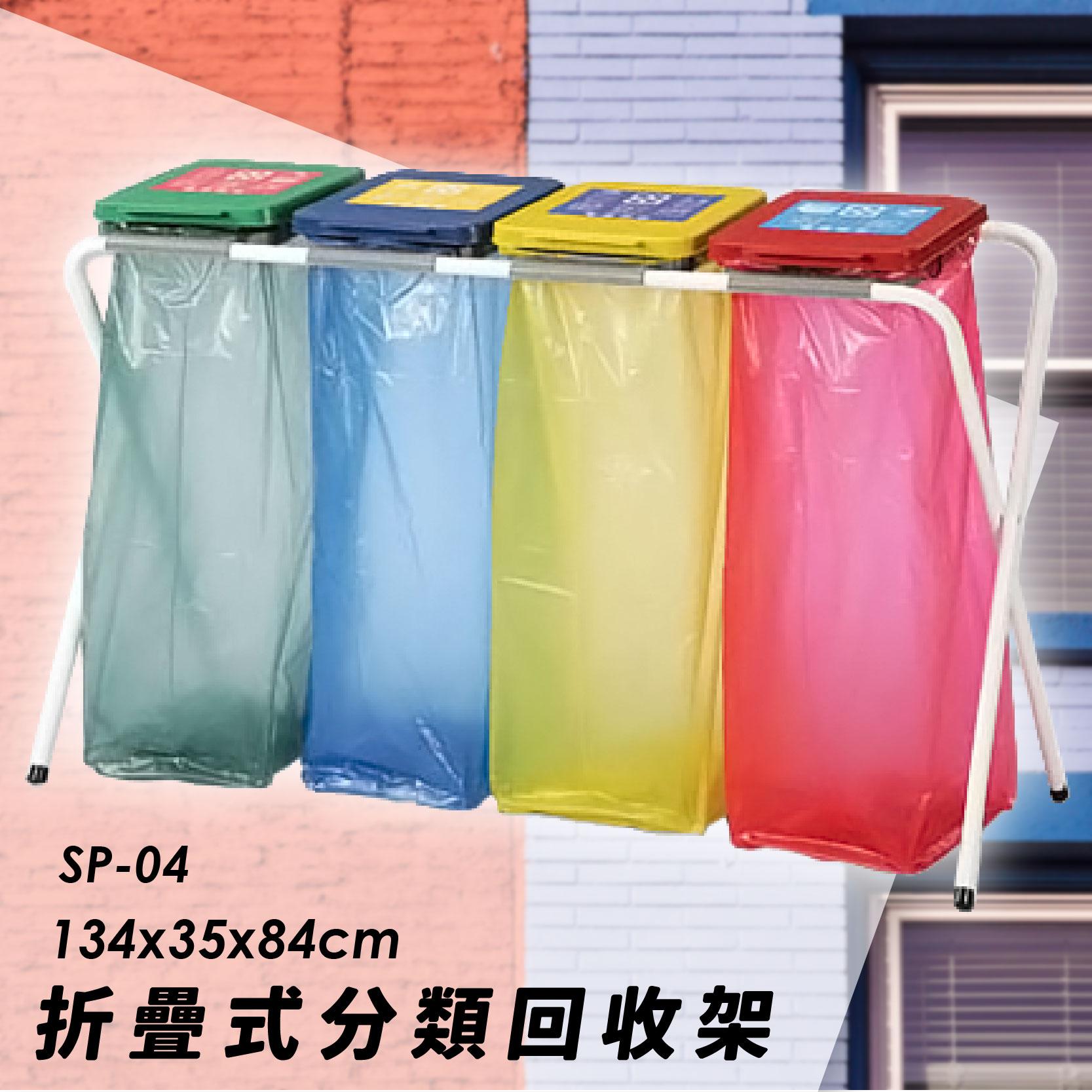 SP-04 四分類折疊式分類回收架(51公升/個) 回收桶 資源回收桶 環保分類桶 分類垃圾桶 鋼管 環境清潔 歐洲認證
