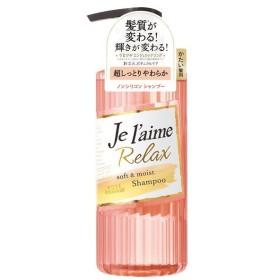Je l'aime(ジュレーム)/リラックスシャンプー(ソフト&モイスト)(本体/フルーティフローラルの香り) シャンプー