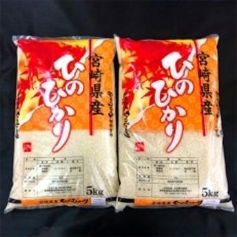 平成30年産米 宮崎県都城産「ヒノヒカリ」精米5kg×2袋