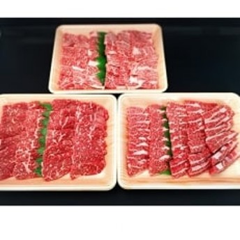 飛騨牛焼肉三種盛り 計1.5kg