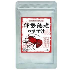 素材派! 殻ごと丸ごと! 伊勢海老の味噌汁 90g(3g×30包)