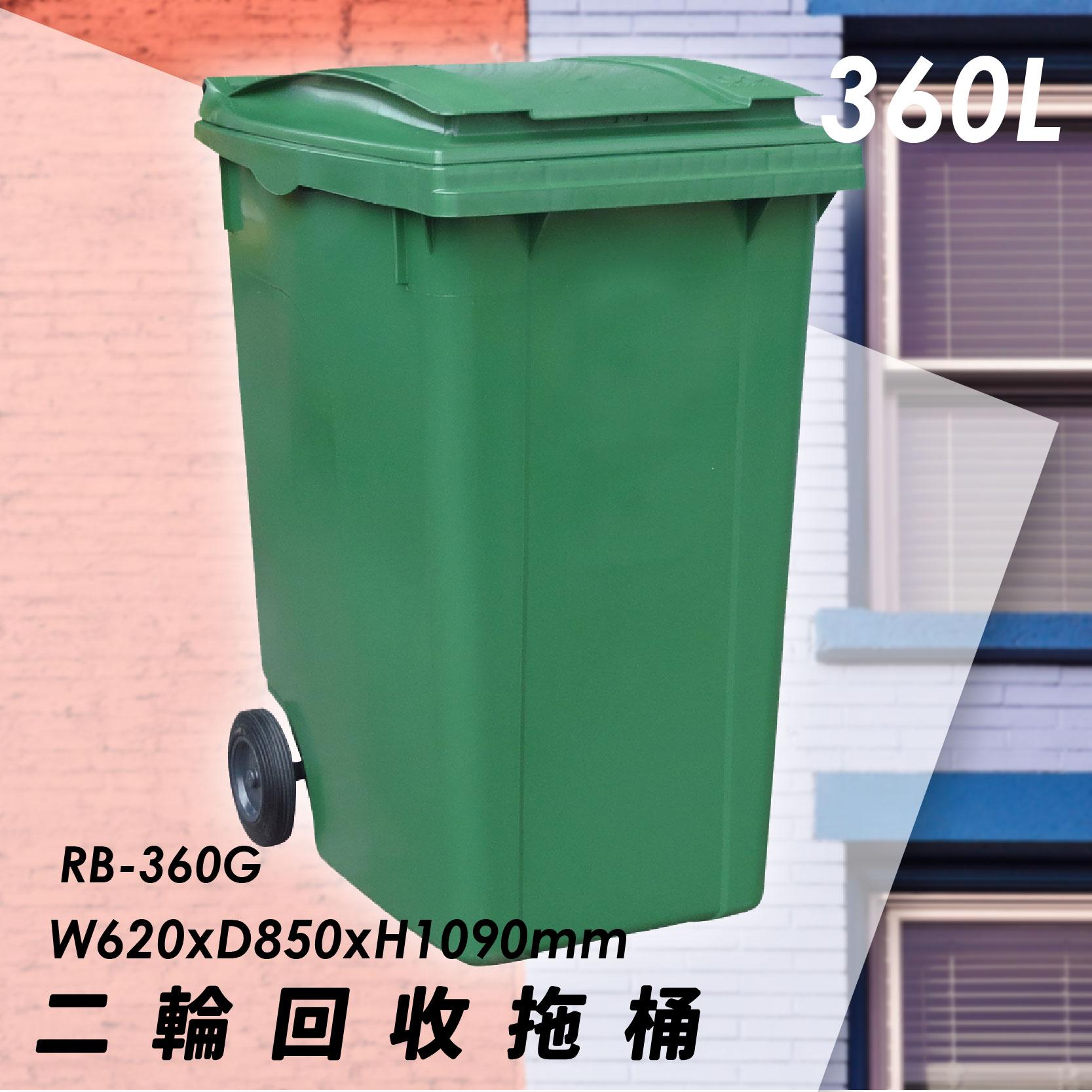 RB-360G 二輪回收托桶(360公升) 垃圾子車 環保子車 垃圾桶 垃圾車 公共設施 歐洲認證 清潔車 清運車