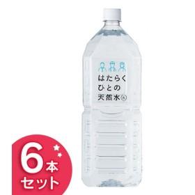 はたらく人の天然水 2L 635-532 6本セット イザメシ (D)(B)