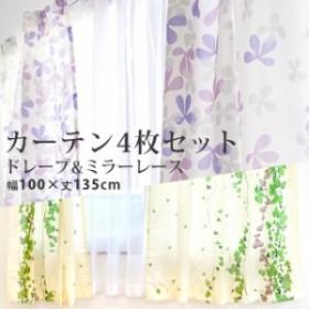 カーテン 4枚セット アイビー ハナミズキ ドレープカーテン:幅100×丈135cm 2枚 ミラーレースカーテン 2枚:幅100×丈133cm