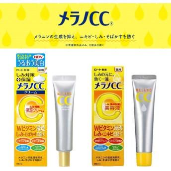 クーポン利用でお得 【2個セット】口コミで話題‼トラブル肌の味方♪♪【 メラノCC 】薬用しみ集中対策液 ニキビ予防やニキビ痕にも、浸透して透明感のある肌へ.
