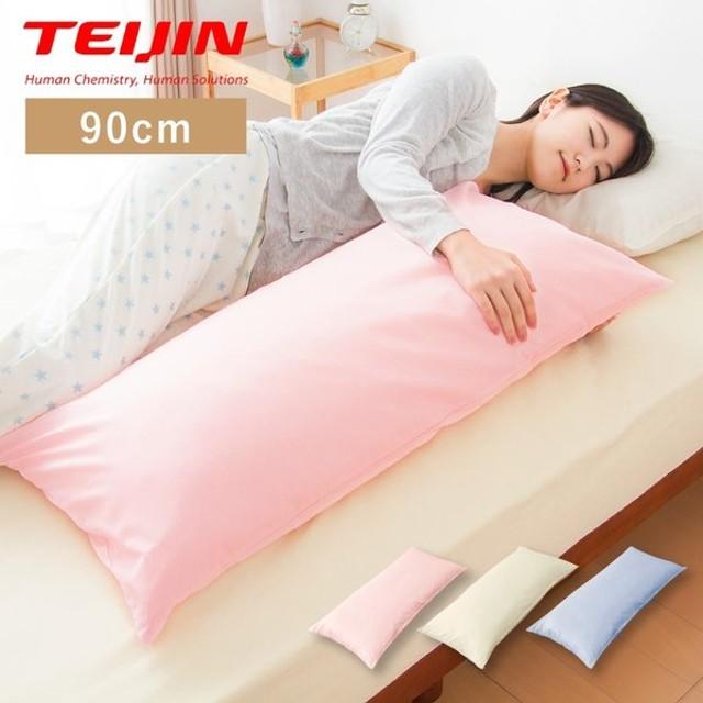 抱き枕 ストレート 日本製 綿100% 90cm テイジン 抱きまくら まくら 枕 専用カバー付き だきまくら クッション 安眠