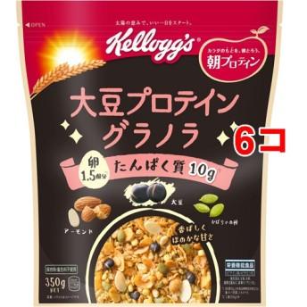 ケロッグ 大豆プロテイングラノラ (350g6コセット)