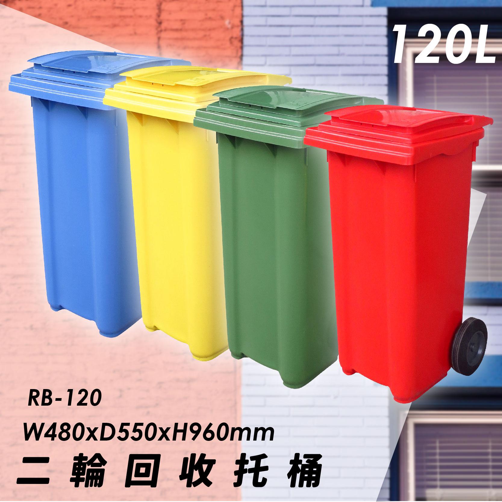 RB-120 二輪回收托桶(120公升) 垃圾子車 環保子車 垃圾桶 垃圾車 公共設施 歐洲認證 清潔車 清運車