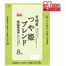 低温製法米 宮城県産つや姫ブレンド 8kg アイリスフーズ 米 お米 こめ コメ ごはん ご飯 精米 白米 はくまい ブレンド米 ブレンド 精米 国産米