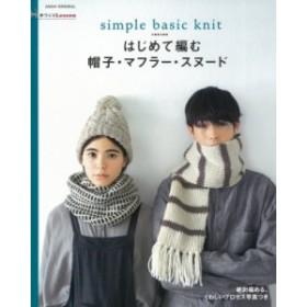 【ムック】 朝日新聞出版 / 手づくりlesson はじめて編む 帽子・マフラー・スヌード アサヒオリジナル