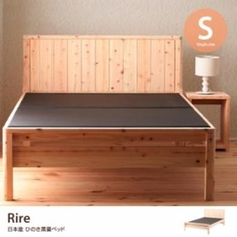 【g48073】【フレームのみ】【シングルベッド】Rire ひのき 黒畳ベッド すのこベッド シンプル ベッド ベット収納 寝具 国産 日本製 通気